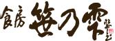 笹乃雫 sasa-no-shizuku